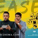 Meeku Maathrame Cheptha teaser released