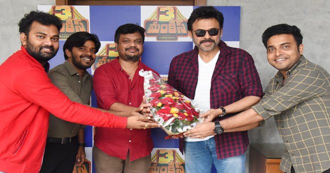 Three Monkeys Teaser Launch By Victory Venkatesh