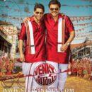 Venky Mama Vinayaka Chavithi Wishes Posters
