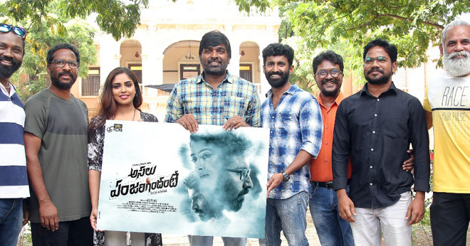 Asalu em jarigindhante First look launch Vijay Sethupathi