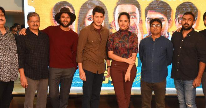 Meeku Matrame Chepta Trailer Launch By Mahesh babu