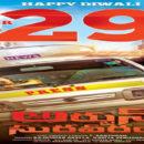 Nikhil 'Arjun Suravaram' Release on November 29th