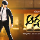 10 years completion of cult filmAarya2