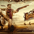 Athade Srimannarayana First Look