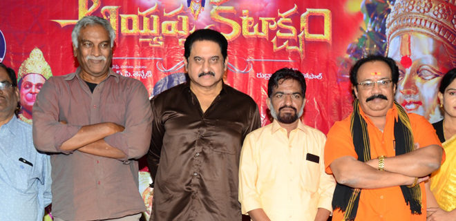 Ayyappa Kataaksham Trailer Launch Photos
