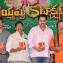 Ayyappa Kataksham Movie Audio Launch