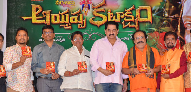 Ayyappa Kataksham Movie Audio Launch