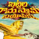 Batala Ramaswamy Biopic Movie Opening Photos