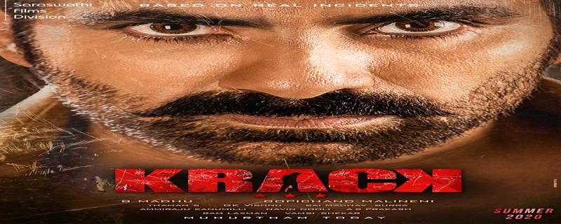 Krack Title Look Posters