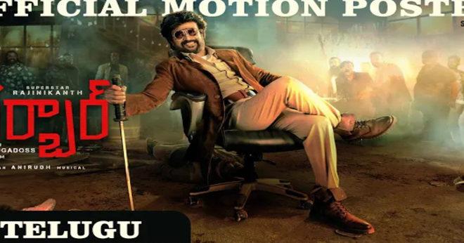 Mahesh Babu Launched Rajinikanth's 'Darbar' Telugu Motion Poster