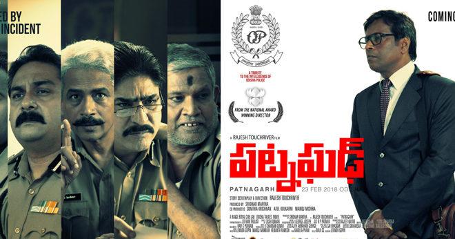 """""""Patnagarh"""" movie Stills"""