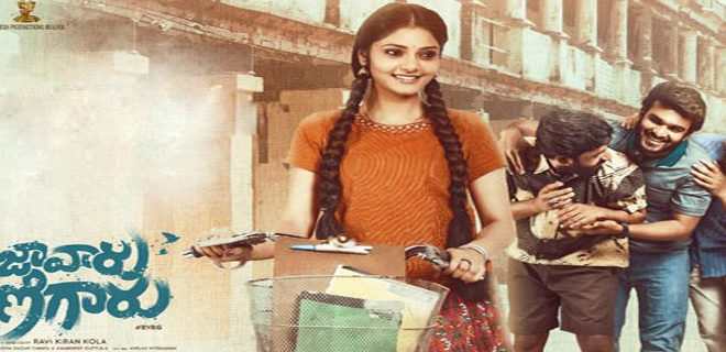 Raja Varu Rani Garu movie Review