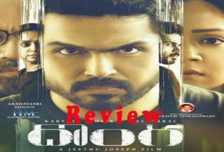 Donga movie review