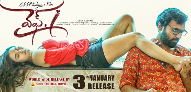 Wife I Movie Spicy Posters