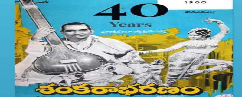 40 years for shankarabharanam