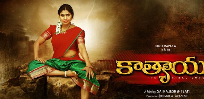 Kathyayani Movie Title Announcement Pressmeet